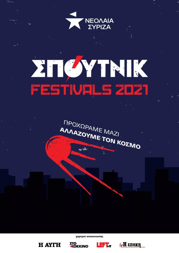«Προχωράμε μαζί. Αλλάζουμε τον κόσμο» | ΣΠΟΥΤΝΙΚ Festivals 2021