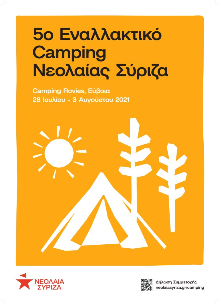 5o Εναλλακτικό Camping Νεολαίας ΣΥΡΙΖΑ 2021