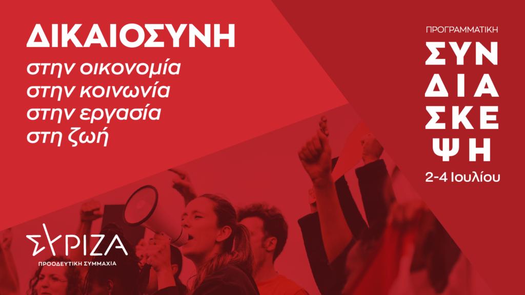 Προγραμματική Συνδιάσκεψη του ΣΥΡΙΖΑ-ΠΣ