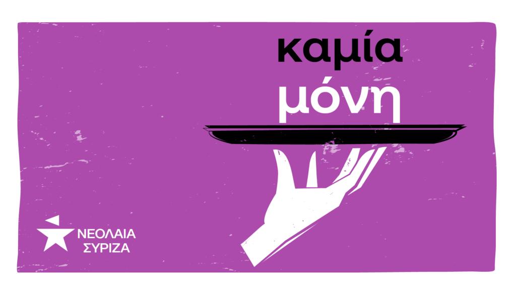 Ανακοίνωση Νεολαίας ΣΥΡΙΖΑ Δυτικής Αθήνας για περιστατικό έμφυλης βίας