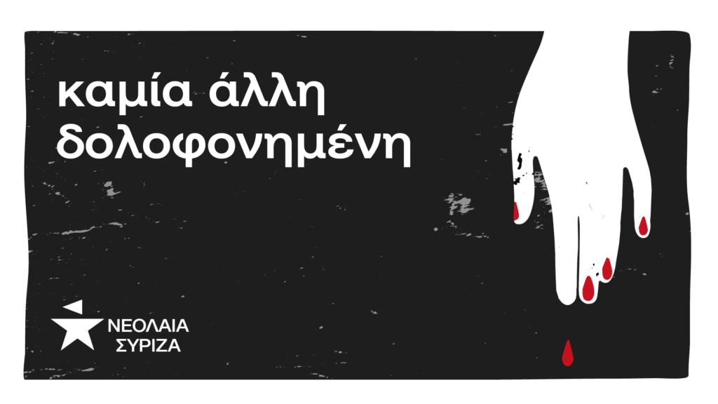 Ανακοίνωση για την γυνακοκτονία στην Φολέγανδρο