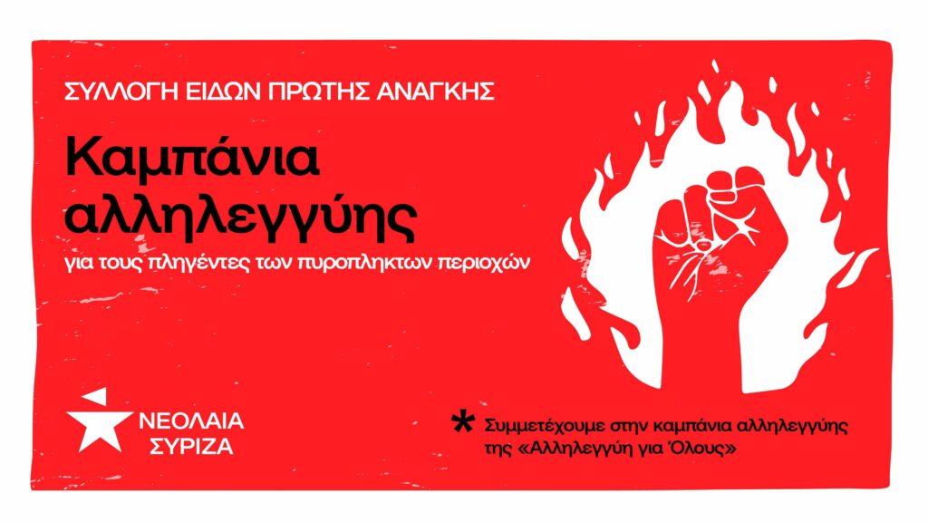 Η Νεολαία ΣΥΡΙΖΑ συμμετέχει στην καμπάνια της Αλληλεγγύης για Όλους   Συλλογή ειδών πρώτης ανάγκης για τους πυρόπληκτους