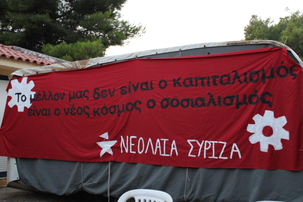 Ανακοίνωση για την ολοκλήρωση του 5ου εναλλακτικού camping στις Ροβιές της Εύβοιας
