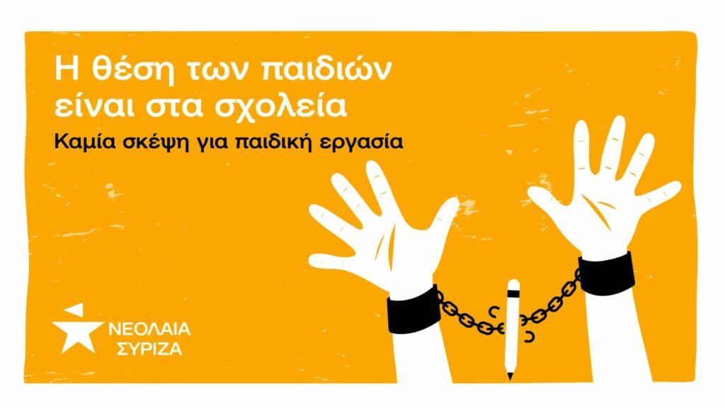 Ανακοίνωση για την συμφωνία του υπ. Εργασίας για την παιδική εργασία