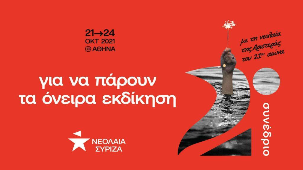 Πρόγραμμα 2ου συνεδρίου Νεολαίας ΣΥΡΙΖΑ