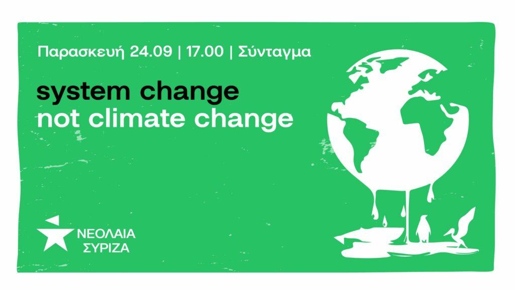 Κάλεσμα της Νεολαίας ΣΥΡΙΖΑ στη παγκόσμια κλιματική κινητοποίηση στις 24/09 στο Σύνταγμα