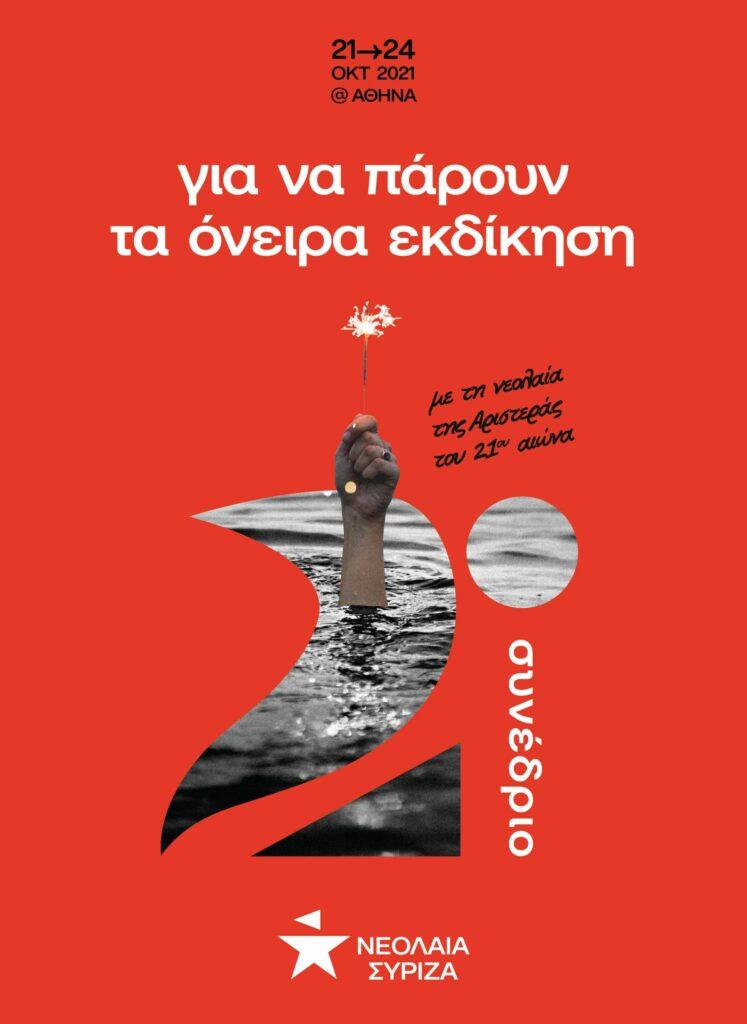2ο Συνέδριο Νεολαίας ΣΥΡΙΖΑ | Για να πάρουν τα όνειρα εκδίκηση – Με τη νεολαία της Αριστεράς του 21ου αιώνα