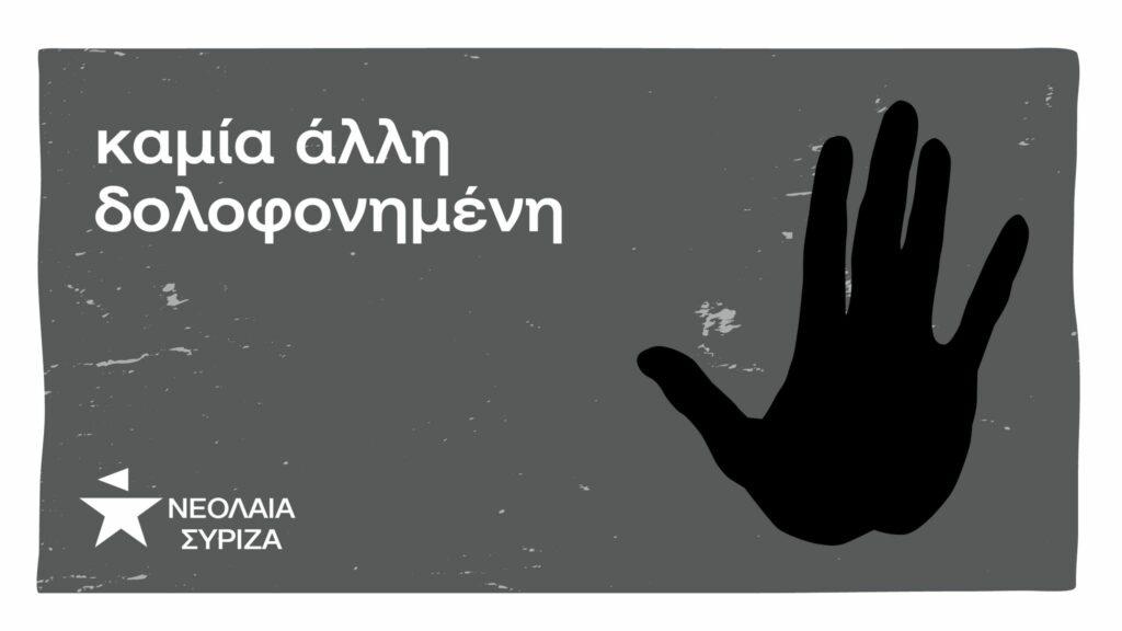 Καμία άλλη δολοφονημένη! Ανακοίνωση για γυναικοκτονία στην Ρόδο
