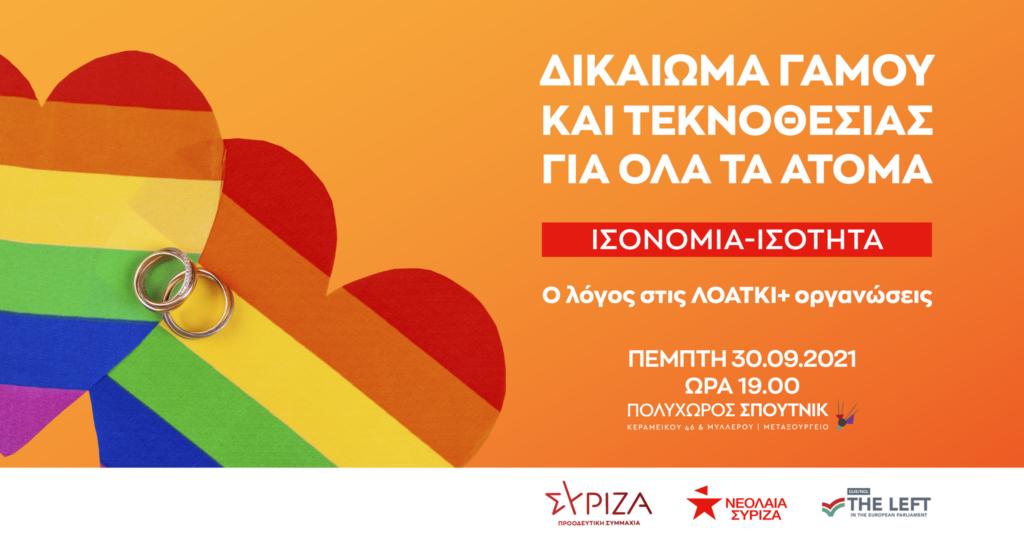 Εκδήλωση για το δικαίωμα γάμου και τεκνοθεσίας για ΛΟΑΤΚΙ+ άτομα