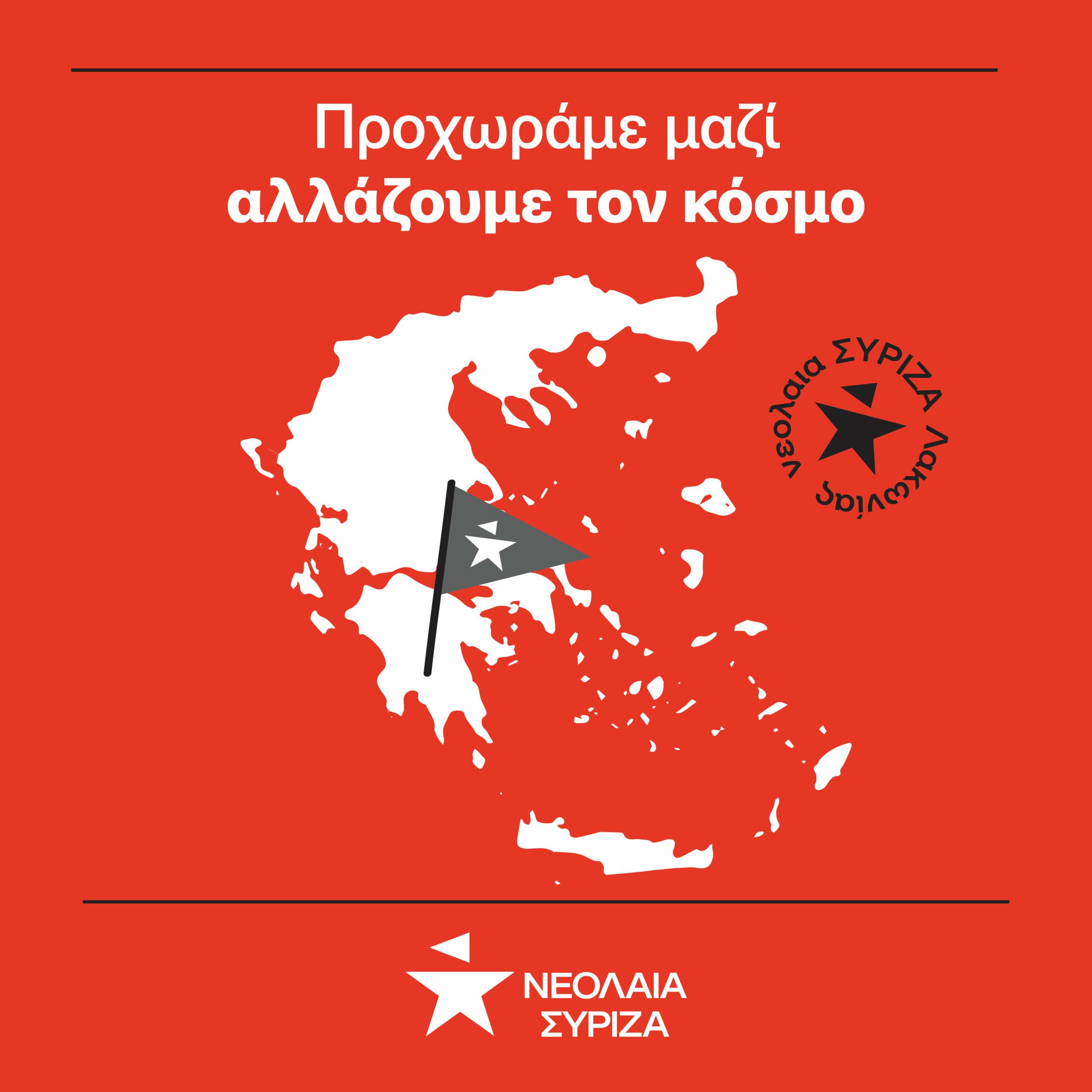 Ανακοίνωση για την ίδρυση Οργάνωσης Μελών στην Λακωνία