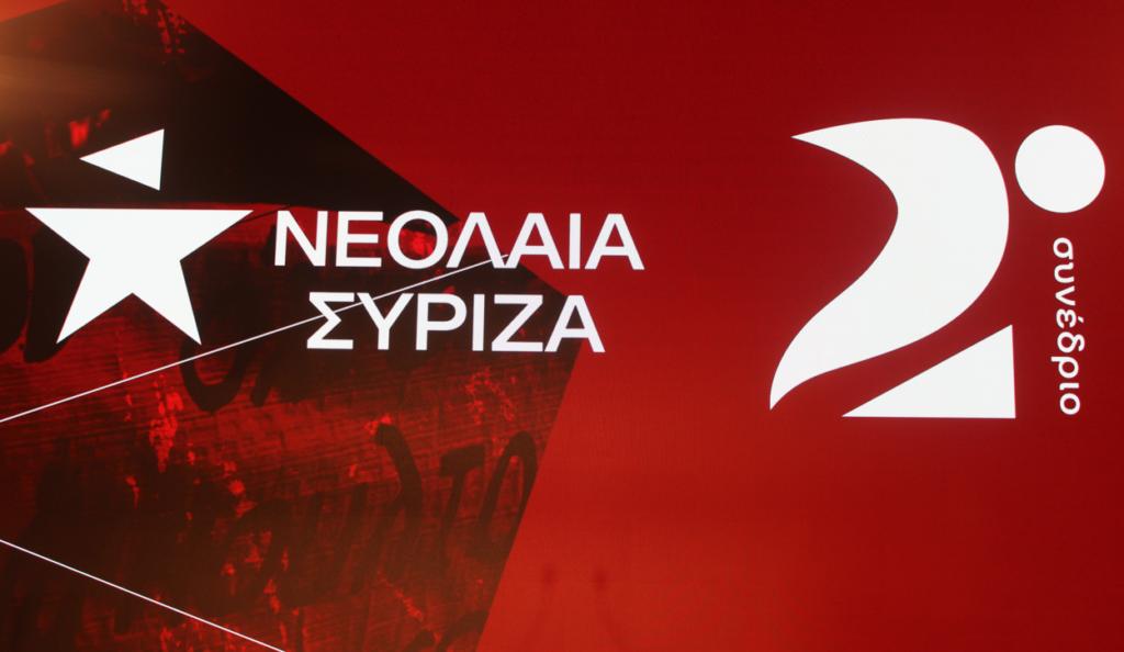 Ανακοίνωση για την ολοκλήρωση του 2ου Συνεδρίου της Νεολαίας ΣΥΡΙΖΑ